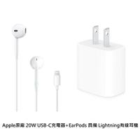 Apple原廠 EarPods 具備 Lightning 連接器有線耳機+20W USB-C 電源轉接器組合