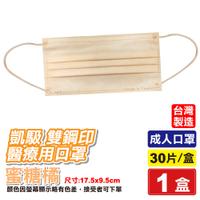 凱馺 雙鋼印 成人醫療口罩 (蜜糖橘) 30入/盒 (台灣製造 CNS14774) 專品藥局【2018675】