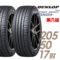 【DUNLOP 登祿普】SP SPORT MAXX 050+ 高性能輪胎_二入組_205/50/17(MAXX 050+)