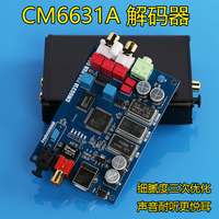 CM6631A數字界面USB轉I2S/SPDIF同軸解碼板32/24Bit 192K聲卡DAC