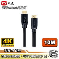 【滿1000現折100】PX大通 UH-10M 4K超高速HDMI®傳輸線 支援乙太網路連接 向下相容HDMI 1.4版【Sound Amazing】