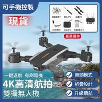 【現貨】空拍機 飞行器4k高清双摄像头 可折叠遥控飞机 航拍機 迷你無人機