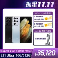 【SAMSUNG 三星】Galaxy S21 Ultra 5G 6.8吋四主鏡超強攝影旗艦機(16G/512G)