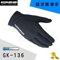 ~任我行騎士部品~ 日本 KOMINE GK-136 滑手 COOLMAX 超涼感 吸濕 快速排汗 內手套