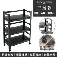 【FL 生活+】快裝式岩熔碳鋼三層可調免螺絲附輪耐重置物架 層架 收納架-30x60x80cm(FL-258)