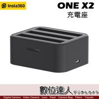 Insta360 One X2 三充充電器 / Type-C 充電座 運動相機 三座充 電池管家 數位達人