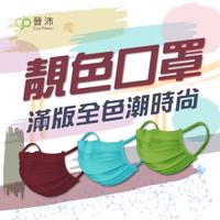 【晉沛】成人防護型口罩50入/盒 (靓色口罩全版系列/6款)