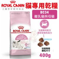 Royal Canin法國皇家 貓專用乾糧400g BC34離乳貓與母貓 貓糧
