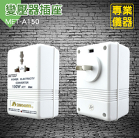 《安居生活館》變壓器220V轉110V 110轉220V雙向轉換 變壓器插座 變壓器 升壓器 電源轉換器 旅行全球通用