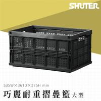 FB-5336 巧麗耐重摺疊籃 整理箱 收納箱 置物箱 工業風