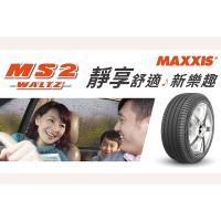MAXXIS瑪吉斯全新MS2舒適靜音胎 205/55/16。215/45/17。215/55/17