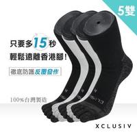 【XCLUSIV】可立滅香港腳照護五趾襪5雙-深邃黑/純淨白(醫療級銀纖維 抑菌 防黴 消臭 吸濕 防護反覆發作)