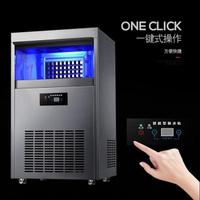 製冰機 80KG 全自動制冰機奶茶店大小型酒吧KTV方冰 『全館85折』