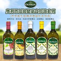 【R妞小舖】Olitalia奧利塔1000ml 玄米油/葵花油/葡萄籽油/特級初榨/純/精緻橄欖油 義大利原裝進口