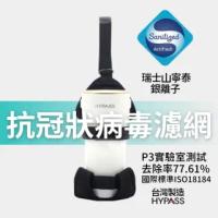 【HYPASS 海帕斯】防疫抗菌過濾 二代空氣瓶子 時尚白+黑魚骨置杯袋(贈濾網 N95口罩等級濾材 車用清淨機)