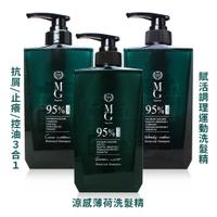 MG 95% 天然植萃歐盟香水洗髮精 500ml (賦活調理運動型/三效合一/抗屑+止癢+控油) 瑪格諾莉雅