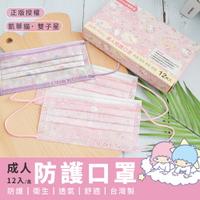 [Sanrio三麗鷗] KITTY凱蒂貓 KikiLala雙子星 成人 防護口罩 正版授權(12入/盒)