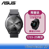 【ASUS 華碩】VivoWatch SP 智慧手錶 HC-A05(即時血氧偵測 / 可指尖量測)