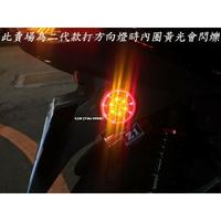 【LFM】KOSO 釷星二代LED圓形燻黑反光片 勁戰五代 SMAX 勁戰四代 BWSR FORCE CUXI BWS