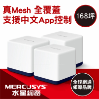【Mercusys 水星】Halo H50G AC1900 Gigabit 無線雙頻網路WiFi Mesh網狀路由器 Wi-Fi分享器(三入組)