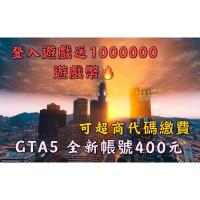 GTA5 全新帳號只要400元 快速發貨