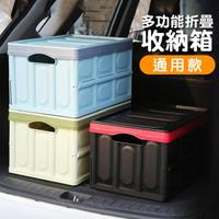 【大容量】多功能 摺疊 收納箱 30L 居家收納 車用收納 折疊式(摺疊 收納箱 居家收納 車用收納 折疊式)