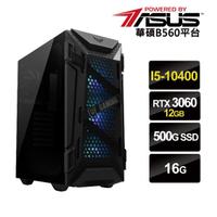 【華碩平台】{卡滋卡滋}i5六核RTX3060獨顯電腦(i5-10400/16G/RTX3060/500G_M2)