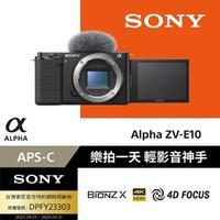 【Sony 索尼公司貨 保固18+6】可換鏡頭式Vlog相機 Alpha ZV-E10 單機身