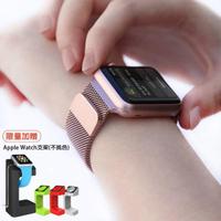 【吉米3C】Apple Watch S6/SE/5/4  38mm/40mm 米蘭式不鏽鋼錶帶(加贈 手錶支架)