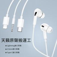 USAMS優勝仕 入耳式耳機 iPhone耳機 3.5mm耳機 Type-C耳機 Lightning耳機 線控耳機