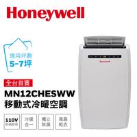 【Honeywell】5-7坪冷暖型 移動式空調(MN12CHESWW)