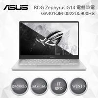 ASUS 華碩 ROG Zephyrus G14 GA401QM 電競筆電 - 月光白 GA401QM-0022D5900HS