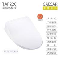 【CAESAR 凱撒衛浴】瞬熱式電腦馬桶座 TAF220 easelet 逸潔電腦馬桶座 不含安裝(免治馬桶座)