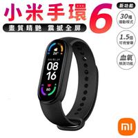 【折後949】小米手環6 升級大螢幕 支援血氧檢測 台灣保固一年《DA量販店