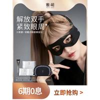 雅萌YAMAN眼部美容儀緊緻眼周X眼罩美眼儀專屬KA