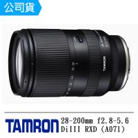 【Tamron】28-200mm F2.8-5.6 DiIII RXD(公司貨 A071)