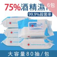 【CS22】DISINFECTION80抽大包裝75%酒精高效消毒滅菌濕紙巾(80抽X6包)