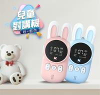 最新兒童對講機 無線對講機 手持無線電話 親子益智互動玩具