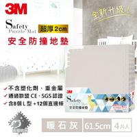 3M 安全防撞地墊-暖石灰-61.5x61.5x2CM★3M 開學季 ★299起免運