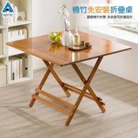 【AOTTO】便攜式免安裝可折疊餐桌/折疊桌(方桌 麻將桌)