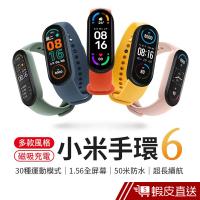 小米手環6 智慧手環 健康手錶 運動手環 智能手環 小米手環 小米手錶 手環 手錶 小米 米家 蝦皮直送 現貨