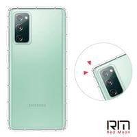 【RedMoon】三星 Galaxy S20 FE 5G 防摔透明TPU手機軟殼