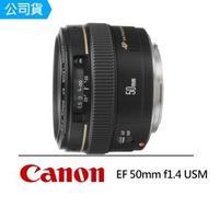 【Canon】EF 50mm F1.4 USM 標準至中距定焦鏡頭(公司貨)