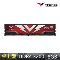 【Team 十銓】T-FORCE ZEUS DDR4-3200 8G CL20 桌上型超頻記憶體
