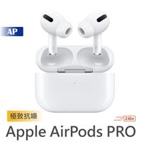 APPLE AirPods Pro 三代 搭配無線充電盒 台灣原廠公司貨 原廠正品 原廠保固一年 蘋果無線藍芽耳機
