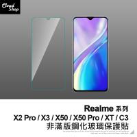 realme 非滿版鋼化玻璃保護貼 適用realme C3 X3 XT realme X2 X50 Pro 保護膜