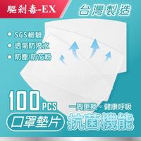 【WELL-DAY 晶晏】口罩防護墊片(抗菌機能 100入組)