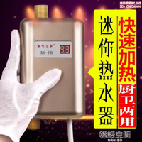 【店長推薦】110V即熱式電熱水器電熱水龍頭廚房速熱快速迷你小廚寶