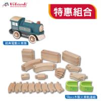 【KCFriends】特惠商品組-50pcs木製軌道+電動火車頭