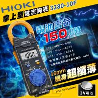 【萬池王 電池專賣】HIOKI 3280-10F 三用電表 連接電流勾表 直流電表 交流電表 日本製造